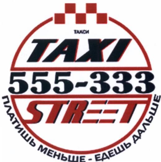Такси Стрит в Калуге
