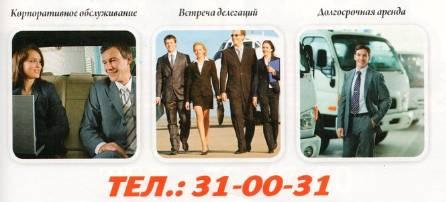 Такси ТМП 1 в Саранске