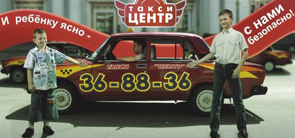 Такси Центр в Иваново