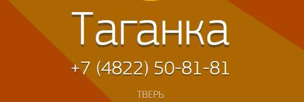 Такси Таганка в Твери