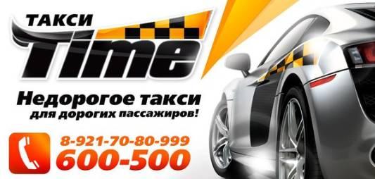 Такси Тайм в Мурманске
