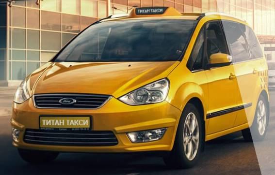 Такси Титан в Москве