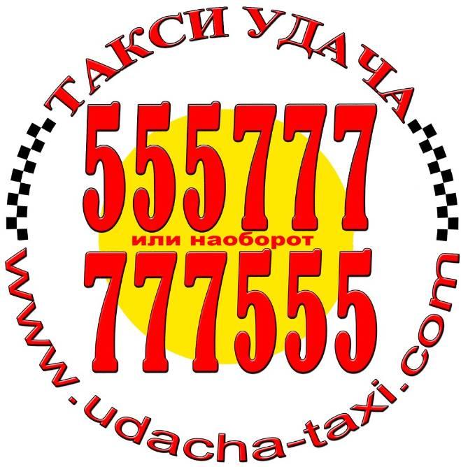 Такси Удача в Калуге
