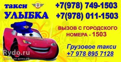 Такси Улыбка в Севастополе