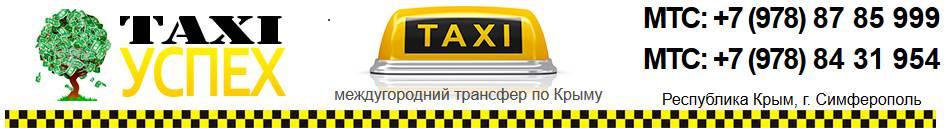 Такси Успех в Крыму
