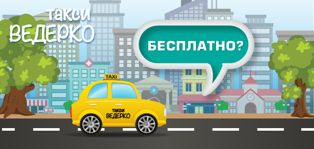 Такси Ведерко в Уфе