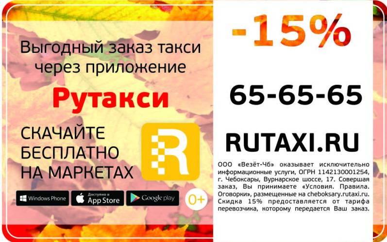 Такси Везет в Чебоксарах