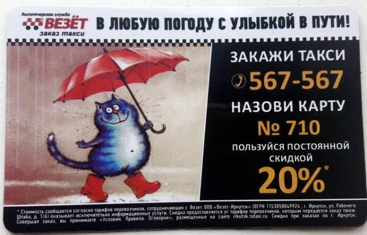 Такси Везет в Иркутске