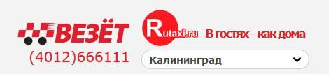 Такси Везет в Калининграде