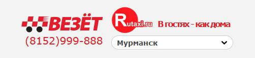 Такси Везет в Мурманске