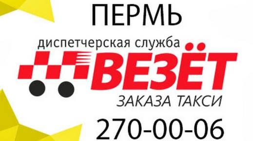 Такси Везет в Перми