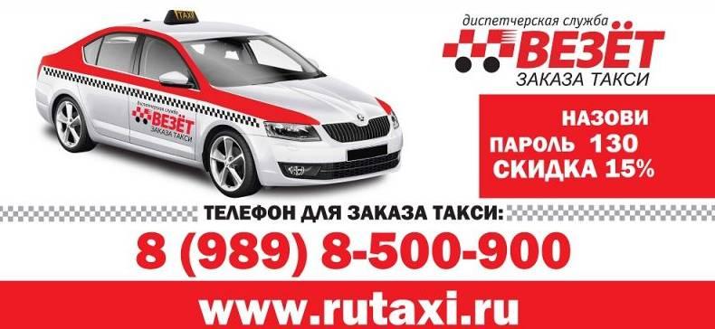 Такси Везет в Севастополе
