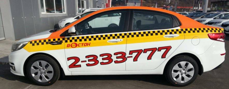 Такси Восток во Владивостоке