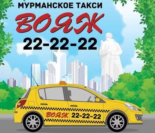 Такси Вояж в Мурманске