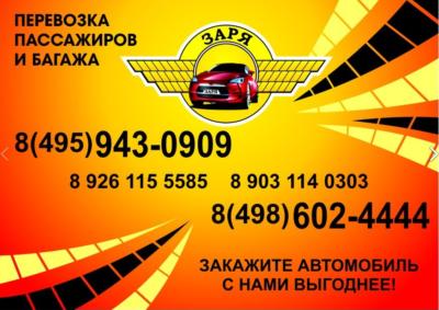 Такси Заря в Балашихе
