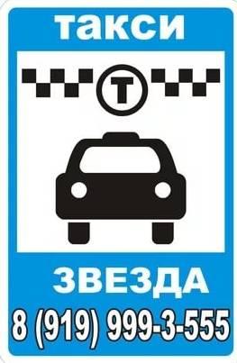 Такси Звезда в Подольске