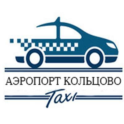 Такси аэропорт Кольцово