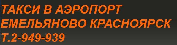Такси в Аэропорт Емельяново Красноярск