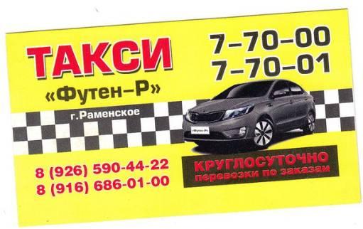 Такси_Футен-Р_Раменское