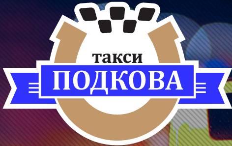 Такси Подкова в Пушкино
