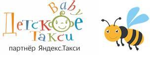 Телефон_499-588_детского_такси_в_омске
