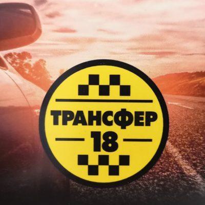 Трансфер18 в Ижевске