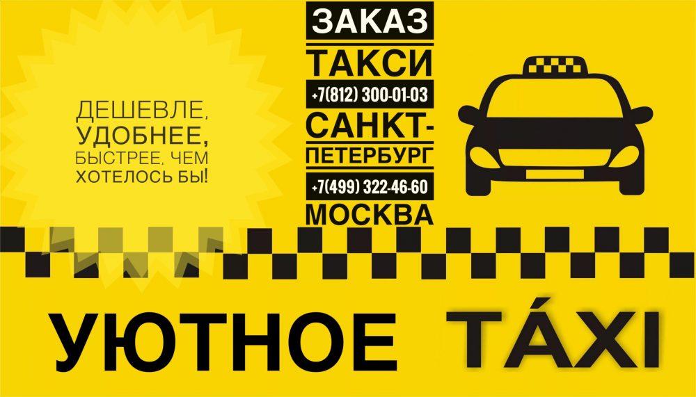 Уютное такси в Москве