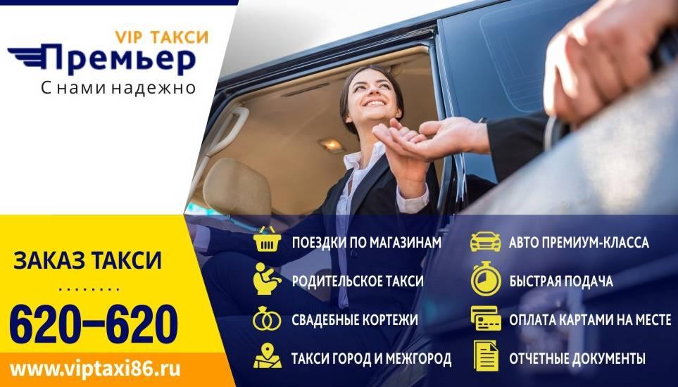 VIP такси Премьер в Сургуте