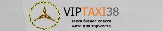 Вип такси в Иркутске