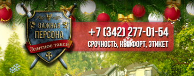 Вип такси в Перми