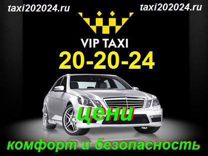 Вип такси в Сыктывкаре