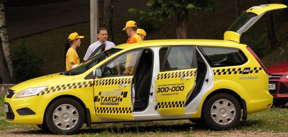 Желтое такси в Смоленске