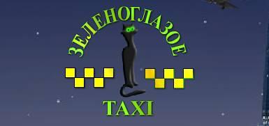 Зеленоглазое такси в Сергиевом Посаде