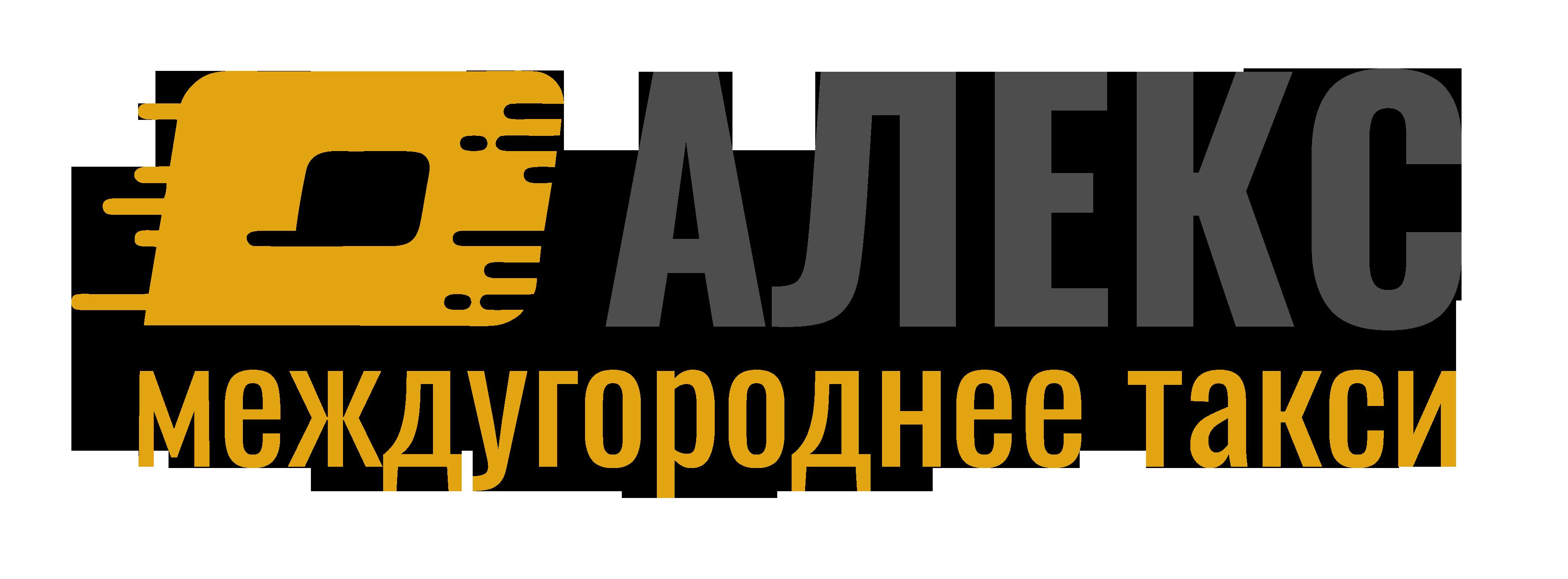 Такси по Крыму Алекс