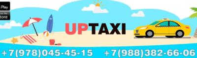 Ап такси в Керчи