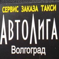 АвтоЛига
