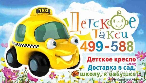 детское такси в Омске