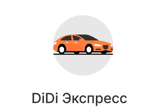 Диди такси
