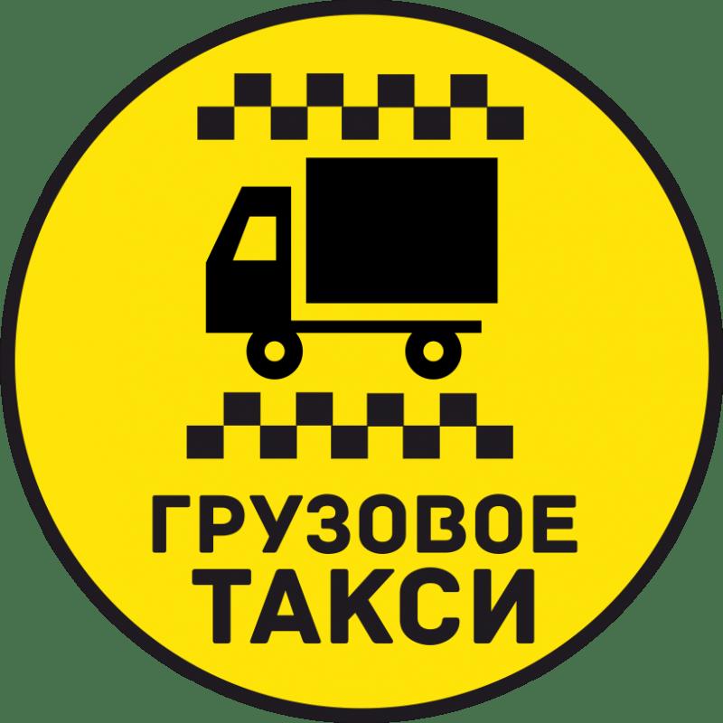 Грузовое такси Газелькин в Ульяновске