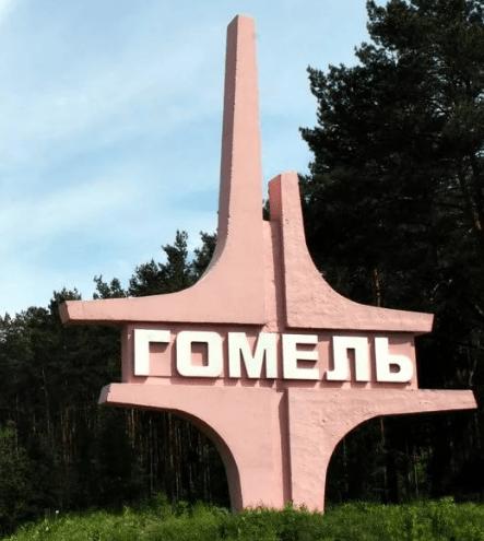 Гомель