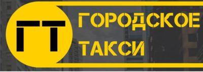 Городское Такси в Новочеркасске