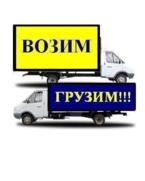 Грузоперевозки в Серпухове (2)