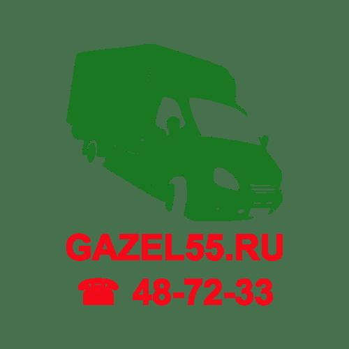 Грузовое такси GAZEL55 в Омске