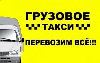 грузовое такси в Волгограде