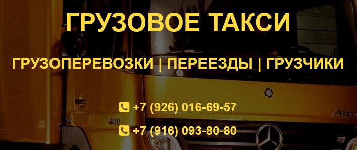 Грузовое такси в Электростали