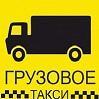 грузовое такси в Москве