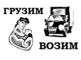 Грузовое такси в Йошкар-Оле