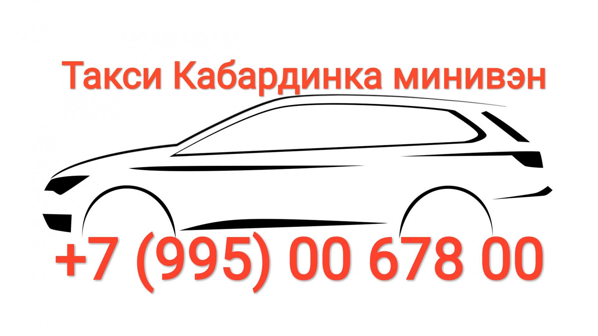 Такси Кабардинка Минивэн