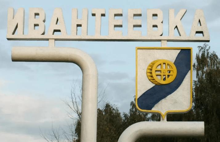 Такси в Ивантеевке