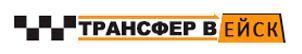 Такси Староминская -Ейск